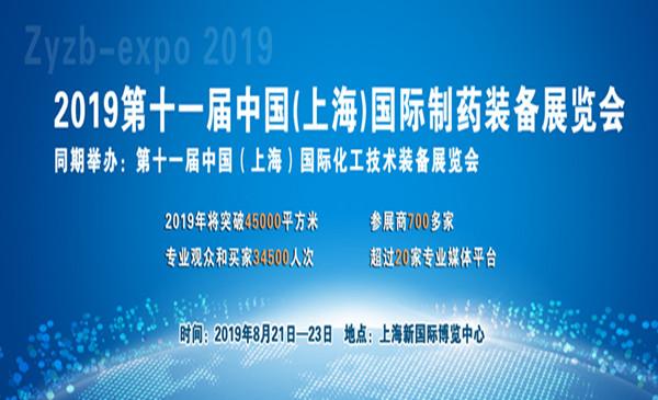 2019第十一届中国(上海)国际制药装备博览会